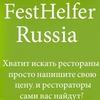 FestHelfer-Russia