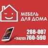 МЕБЕЛЬ для ДОМА Хабаровск