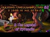 Сказочно-смертельный стрим #2 в The Legend of Kyrandia 05.04.15 [ФИНАЛ]