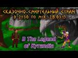 Сказочно-смертельный стрим в The Legend of Kyrandia 28.03.15 [Серия первая, ЧЁРТОВЫ ПЕЩЕРЫ]