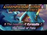 Алхимический стрим в The Legend of Kyrandia 2: The Hand of Fate 11.04.15 [в 21:30 по МСК]