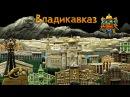 Мульти Россия Республика Северная Осетия Алания