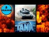 Битва за Вьетнам. Танковые атаки(сезон 3, часть 3 из ?)