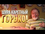Горько! (обзор на фильм) Шура Каретный (18+)