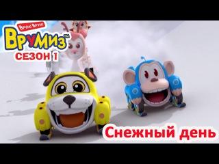 Мультфильмы для Детей - Врумиз - Снежный день (мультик 20)