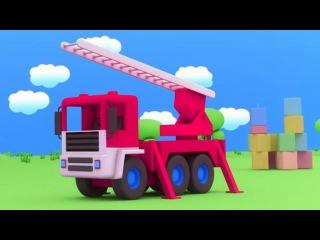 Веселый конструктор - Пожарная машина - Серия 19