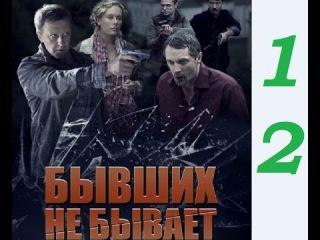 Бывших не бывает 1, 2 серия(остросюжетный сериал),Россия 2014