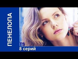 мелодрама Пенелопа Фильм HD Полная версия смотреть сериалы онлайн melodrama