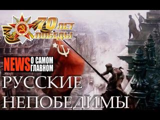 РУССКИЕ НЕПОБЕДИМЫ! ДЕНЬ ПОБЕДЫ 2015 70 лет ВОЕННАЯ ХРОНИКА