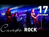 17 октября в Филармонии СИМФОROCK от Vagabond from ROD и Государственного Эстрадного Орк...