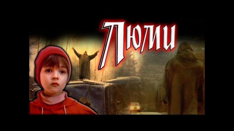 ЛЮМИ страшная сказка для взрослых (СССР-1991 год) Доброе Кино