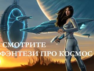 Лучшее фэнтази шоу про космос!
