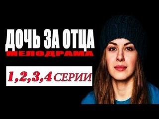Крутой КРИМИНАЛЬНЫЙ ФИЛЬМ! ДОЧЬ ЗА  ОТЦА 2015, HD!  русские фильмы 2015, криминал, мелодрама.