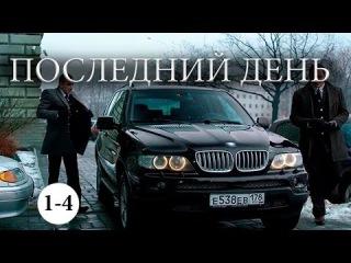 Последний день - криминал, детектив, боевик, русские фильмы 2015,