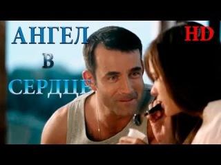 Ангел в сердце. Яркая, Красивая МЕЛОДРАМА!  HD! Фильм целиком  русские фильмы, мелодрамы 2015.