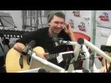 Сергей Кристовский (Uma2rmaН) - Она (#LIVE Авторадио)