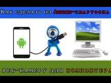 Как сделать из Android-смартфона веб-камеру для компьютера