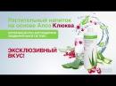 Растительный напиток Алоэ Вера Клюква