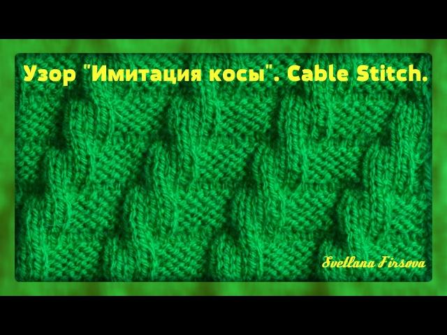 Knitting Stitch Knit-Purl Combinations Узоры для вязания спицами Имитация косы