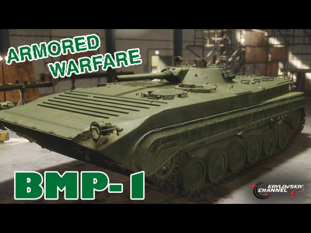 Обзор игры Armored Warfare `БМП-1` 64