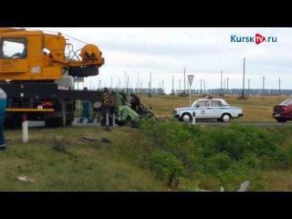 В Курской области произошла авария с летальным исходом