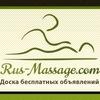 Массаж, массажистки, массажисты, салон массажа
