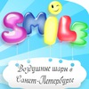 Воздушные шары в Питере - Smile-ШАР СПб