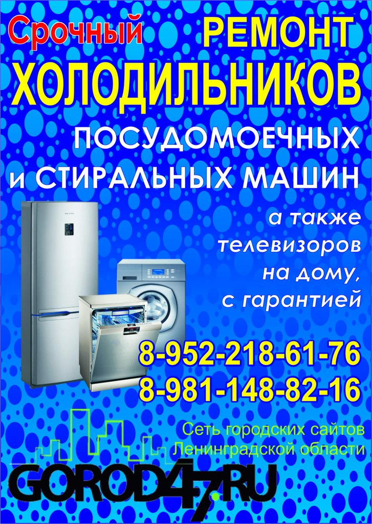 Гарантийный ремонт стиральных машин Отрадное обслуживание стиральных машин bosch Центральная улица (посёлок Внуково)