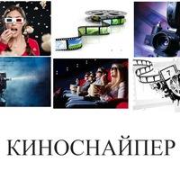 "Логотип КЛУБ ""КИНОСНАЙПЕР"" (г. Тамбов)"