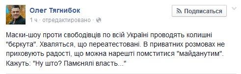 """Аваков объяснил внесение залога за комбата """"Слобожанщины"""" Янголенко: """"Я с ним был на линии фронта. Ему надо дать возможность защитить себя"""" - Цензор.НЕТ 7398"""