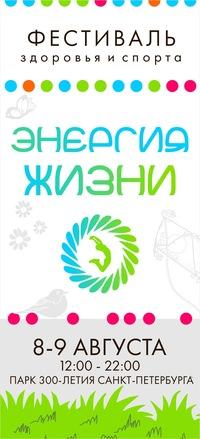 Фестиваль здоровья и спорта Энергия Жизни 2015