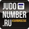 Judonumber.ru - Россия (Нашивки на кимоно дзюдо)