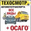Техосмотр в Кирове