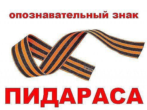 Ею были обвязаны-перевязаны все эти гиви-моторолы, - Ирина Геращенко прокомментировала запрет георгиевской ленты - Цензор.НЕТ 3592