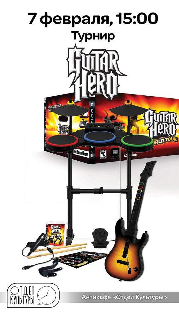 Афиша Владивосток Турнир по Guitar Hero / 7 февраля / Владивосток