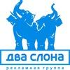 """Рекламная группа """"Два Слона"""""""