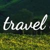 Самостоятельные путешествия - блог tuda-suda.net