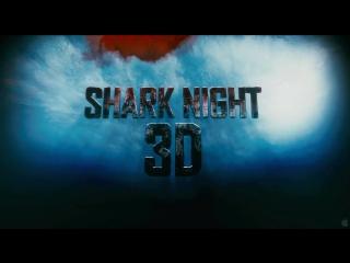 Челюсти 3D (Shark Night) (2011) [Трейлер] [720]