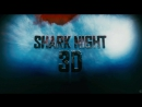 Челюсти 3D (Shark Night) (2011) [Трейлер] [720]