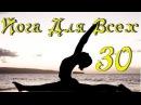 Йога урок 30 - Йога для похудения и укрепления мышц