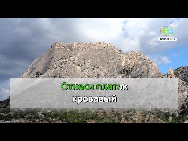 Черный ворон - Народная (karaoke.ru)