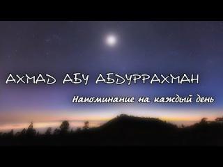 Ахмад абу Абдуррахман - Напоминание на каждый день (1)