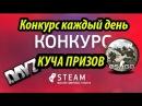 SteamBUY КОНКУРС КАЖДЫЙ ДЕНЬ - Dayz Standalone , CS GO