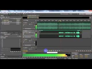 Запись песен через программу Adobe Audition CS5,5