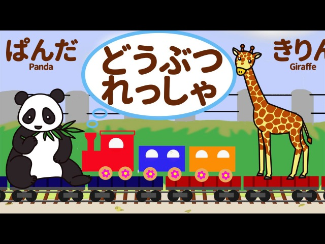 動物列車★おかあさんといっしょ★赤ちゃん笑う、泣きやむ★子供向け