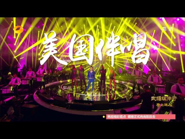 《我是歌手》Round 5 預告片 張靚穎《Bang Bang》華麗逆襲