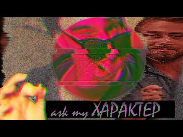 VHS XAA (КАК СДЕЛАТЬ ГОМУНКУЛА)