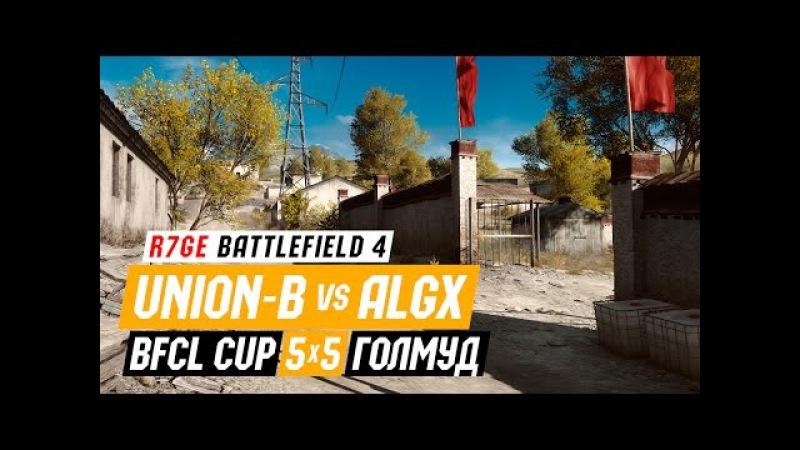 5x5 BFCL - Union-B vs algX - Голмуд