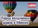 Парад воздушных шаров в Минске 2015. Фестиваль авиационного спорта