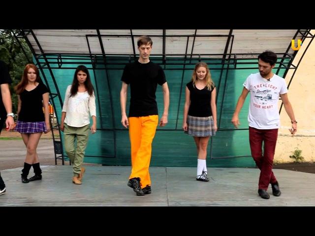 Танцуй №82-Уроки Танцев на UTV! Учимся Ирландским танцам!